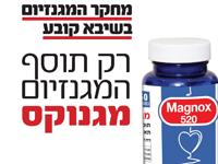 ל- 80% מהישראלים חסר מגנזיום