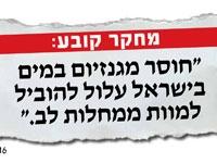 חוסר מגנזיום במים בישראל עלול להוביל למוות ממחלות לב!